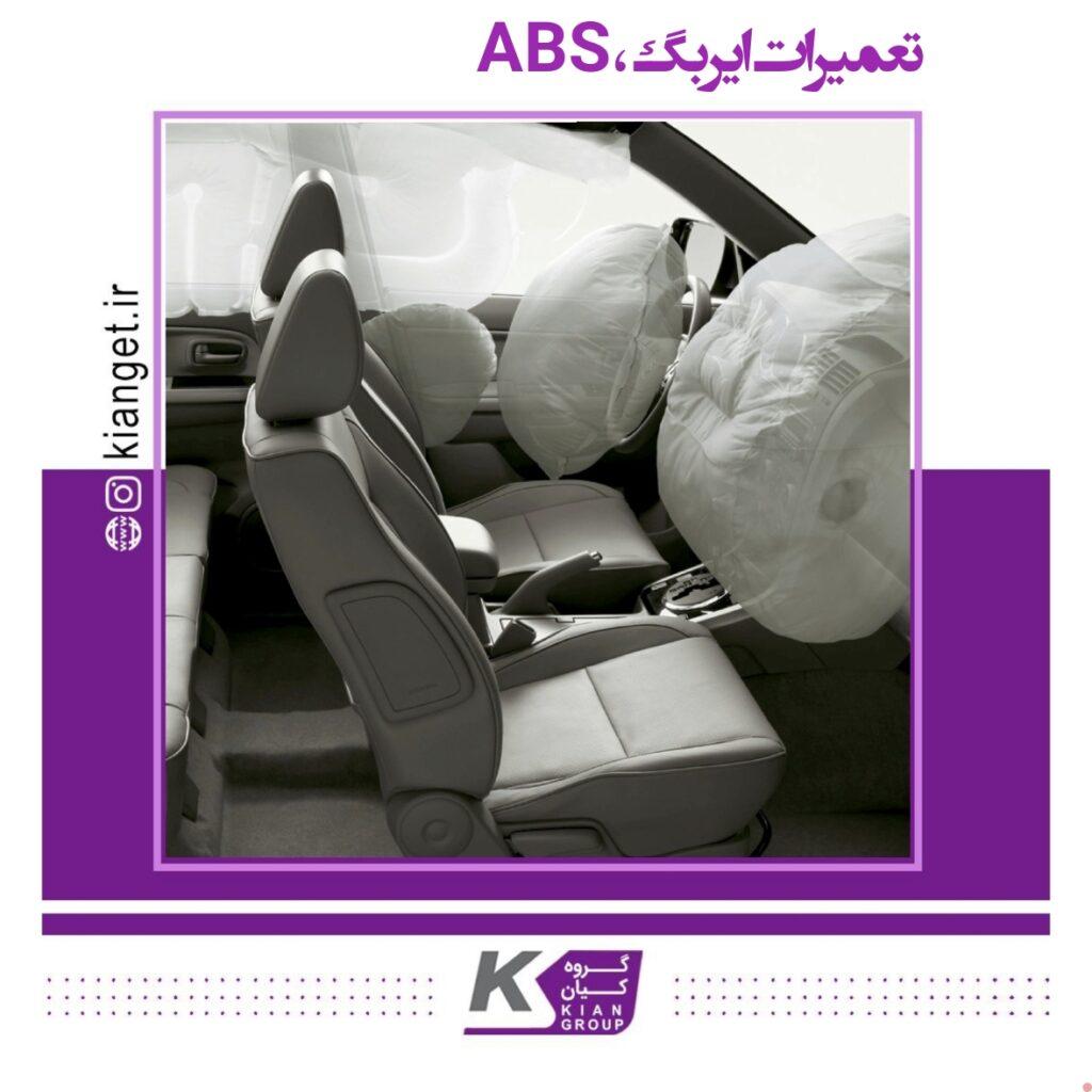 ABS and car repairs