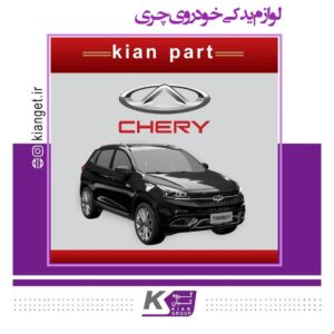 Chery car spare parts