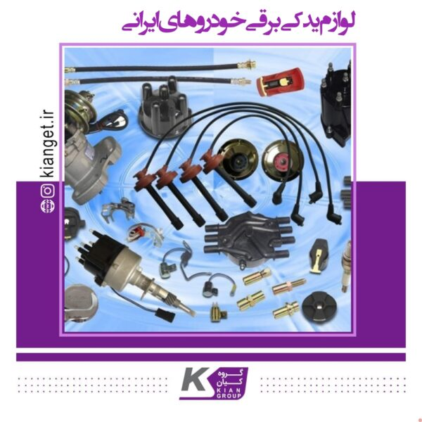 Electrical spare parts for Iranian cars