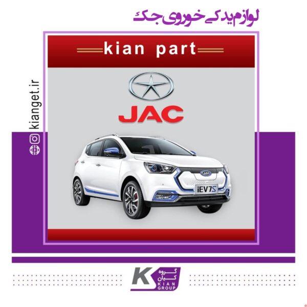 Jac car spare parts