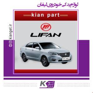 Lifan car spare parts