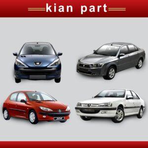 لوازم یدکی خودروهای ایرانی